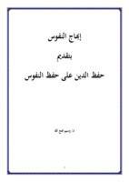 إبهاج النفوس بتقديم حفظ الدين على حفظ النفوس صورة كتاب