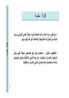 موسوعة عزل المبانى صورة كتاب
