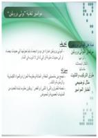 موسوعة الصحى صورة كتاب