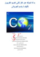ما لا تعرفه عن غاز ثاني اكسيد الكربون صورة كتاب