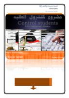 مشروع كنترول الطلبه(مهندس محمد الصقار) صورة كتاب