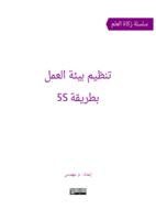 تنظيم بيئة العمل بطريقة 5S صورة كتاب