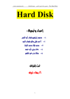 القرص الصلب - Hard Disk صورة كتاب