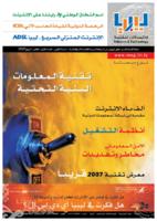 مجلة ليبيا للاتصالات والتقنية - العدد الأول صورة كتاب