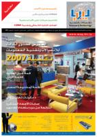 مجلة ليبيا للاتصالات والتقنية - العدد الثاني صورة كتاب
