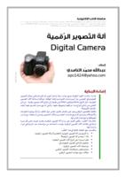 آلة التصوير الرقمية صورة كتاب