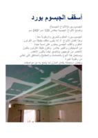 أسقف الجبسوم بورد صورة كتاب