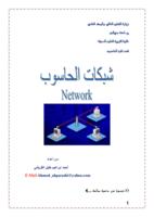 شبكات الحاسوب صورة كتاب