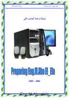 صيانة الحاسب الالى كاملا صورة كتاب