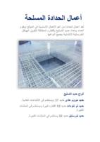 اعمال الحدادة المسلحة صورة كتاب