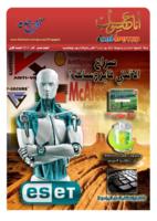 مجلة ( أنا حاسوب ) العدد الأول صورة كتاب