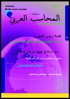 مجلة المحاسب العربي العدد الثامن صورة كتاب