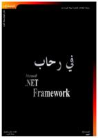 في رحاب Microsoft .Net Framework صورة كتاب
