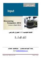 مقدمة حاسوب اكتشف العالم الرقمي 2012 الفصل الثاني صورة كتاب