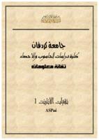 لغة asp صورة كتاب