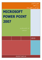 MICROSOFT POWER POINT 2007 صورة كتاب