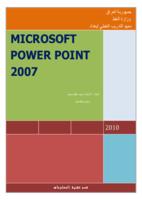 MICROSOFT POWER POINT 2007 صورة كتاب