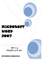 MICROSOFT WORD 2007 صورة كتاب