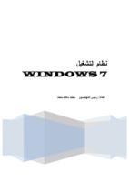 نظام التشغيل WINDOWS 7 صورة كتاب