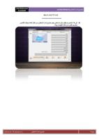 مشروع إدارة حركة المخازن(مهندس محمد محمود الصقار) صورة كتاب