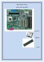مكونات الحاسب صورة كتاب
