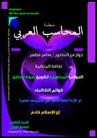 مجلة المحاسبالعربي العدد التاسع صورة كتاب