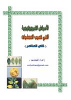 الأمراض الفسيولوجية التي تصيب الحمضيات صورة كتاب