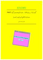 كيفية إنشاء Button بتقنية البرمجة بدون كود PWCT   صورة كتاب