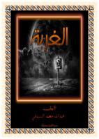 الغربة صورة كتاب