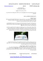 محرك البحث google صورة كتاب
