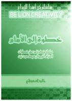"""الكتاب الثاني من سلسلة """"خطوة إلى الأمام"""" موضوعه: تعلم تقنيات ADO.Net و مفاهيم حول SQL صورة كتاب"""