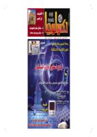 مجلة تكنولوجيا الإتصالات والمعلومات صورة كتاب