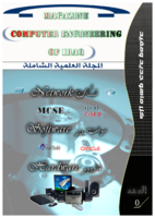 Computer Engineering Of Iraq Magazine 0 صورة كتاب