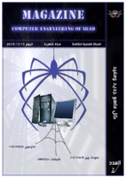 Computer Engineering Of Iraq Magazine 2 صورة كتاب