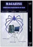 Computer Engineering Of Iraq Magazine 2 صورة كتاب