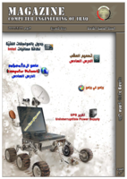 Computer Engineering Of Iraq Magazine 5 صورة كتاب
