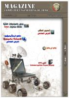 Computer Engineering Of Iraq Magazine 5 صورة كتاب