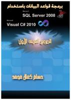 برمجة قواعد البيانات باستخدام C# 2010 and SQL Server 2008 صورة كتاب