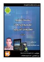 سلسلة تعليم تصميم وتطوير تطبيقات أندرويد صورة كتاب