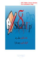 How to use Google Sketchup8 صورة كتاب