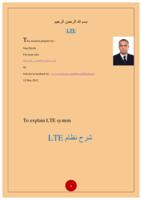شرح نظام LTE صورة كتاب