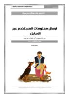 ارسال معلومات المستخدم عبر الامايل   صورة كتاب