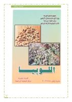 كتاب زراعة اللوبيا  صورة كتاب