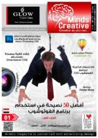 مجلة Creative Minds - العدد الأول   صورة كتاب