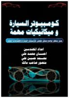 كومبيوتر السيارة وميكانيكيات مهمة صورة كتاب