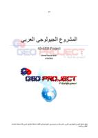 المشروع الجيولوجى العربى صورة كتاب