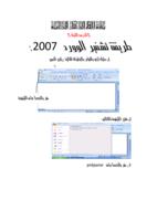 طريقة تشفير ملف word 2007 وإضافة كاسيت للملف  صورة كتاب