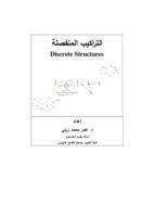 التركيب المنفصلة     discrete structures   صورة كتاب