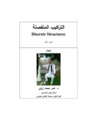 التراكيب المنفصلة( discrete structures (1 صورة كتاب