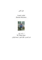 التراكيب المنفصلة (الجزء 2)  صورة كتاب